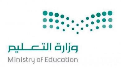 Photo of تعليم المذنب يعلن تمديد فترة التسجيل في أولمبياد «إبداع 2020»