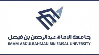 Photo of جامعة الإمام الفيصل تنظم ملتقى عن السلامة المرورية