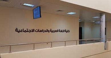 Photo of كلية اللغة العربية تقيم دورة في التوثيق الإلكتروني لطلبة الدراسات العليا