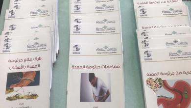 Photo of كلية التمريض تقيم برنامج «جرثومة المعدة وطرق الوقاية»