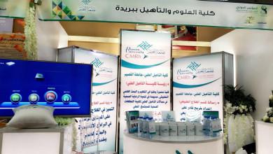 Photo of كلية التأهيل تختتم مشاركتها بفعاليات خبراء الإعاقة والتأهيل