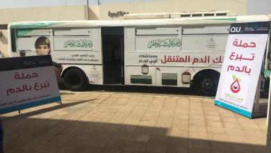 Photo of كلية العلوم الصحية بالرس تُنفذ حملة للتبرع بالدم لمنسوبيها