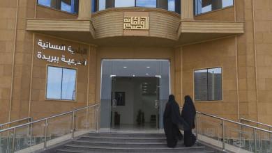 Photo of أمين منطقة القصيم يدشّن بلدية بريدة النسائية الفرعية