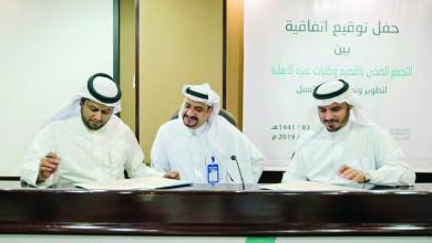 Photo of التجمع الصحي بالقصيم يوقع اتفاقية لتحسين وتطوير بيئة العمل بالمنشآت الصحية