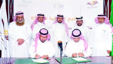 Photo of اتفاقية لتعزيز الشراكة المجتمعية بين جامعة الأمير سطام وتعليم الخرج
