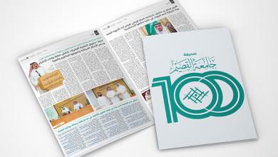 Photo of صحيفة جامعة القصيم من التأسيس إلى العدد المئوي.. رحلة بين الطموحات والمنجزات