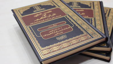 Photo of عمادة خدمة المجتمع تنظم دورة «القصص القرآني» بالتعاون مع تحفيظ عنيزة