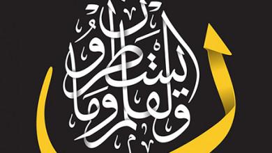 Photo of منصة كليم للخط العربي
