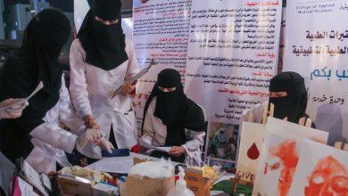 Photo of كلية العلوم الطبية التطبيقية تشارك في حملة «همة حتى القمة للتبرع بالدم»