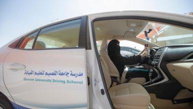 Photo of أكثر من 2000 رخصة قيادة للسيدات تمنحها «مدرسة جامعة القصيم لتعليم القيادة» خلال 6 أشهر