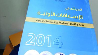 Photo of محاضرة عن «برنامج الأمير نايف لمبادئ الإسعافات الأولية» بكلية التمريض