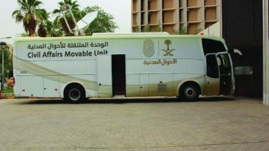 Photo of الأحوال المدنية المتنقلة بالقصيم تقدم خدماتها في 17 موقعا