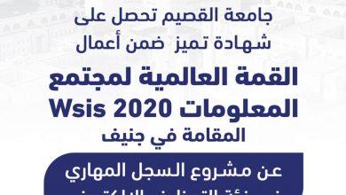 Photo of الجامعة تحصل على شهادة تميز في قمة مجتمع المعلومات «Wsis 2020 برعاية الأمم المتحدة